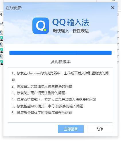 QQ输入法更新